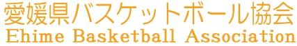 愛媛県バスケットボール協会