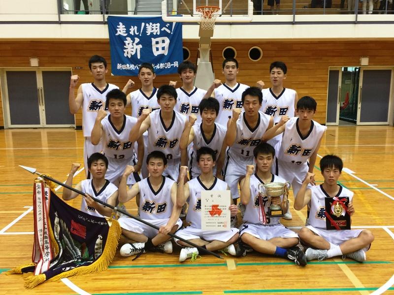 2年ぶり、43回目の優勝を果たした、新田高校