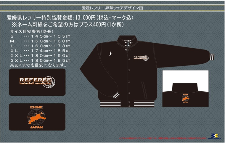 reffree_jacket