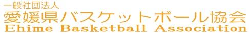 一般社団法人 愛媛県バスケットボール協会